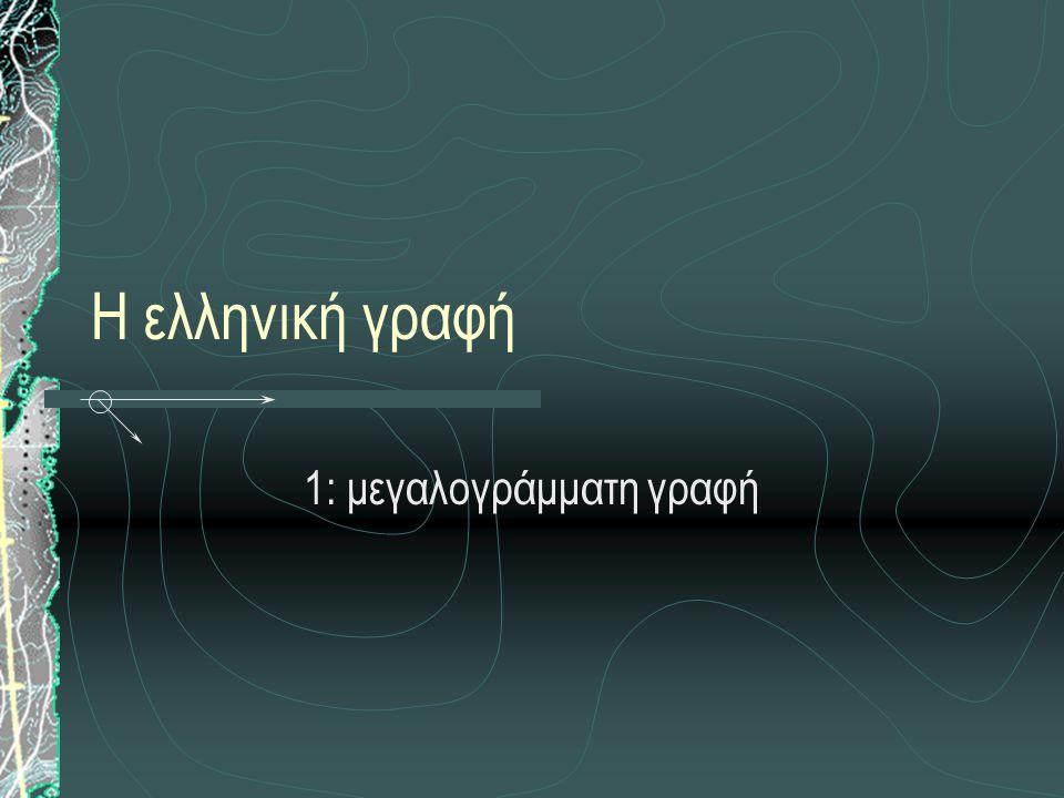Η ελληνική γραφή 1: μεγαλογράμματη γραφή