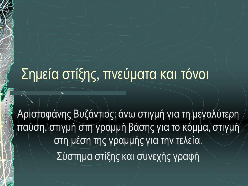 Σημεία στίξης, πνεύματα και τόνοι Αριστοφάνης Βυζάντιος: άνω στιγμή για τη μεγαλύτερη παύση, στιγμή στη γραμμή βάσης για το κόμμα, στιγμή στη μέση της