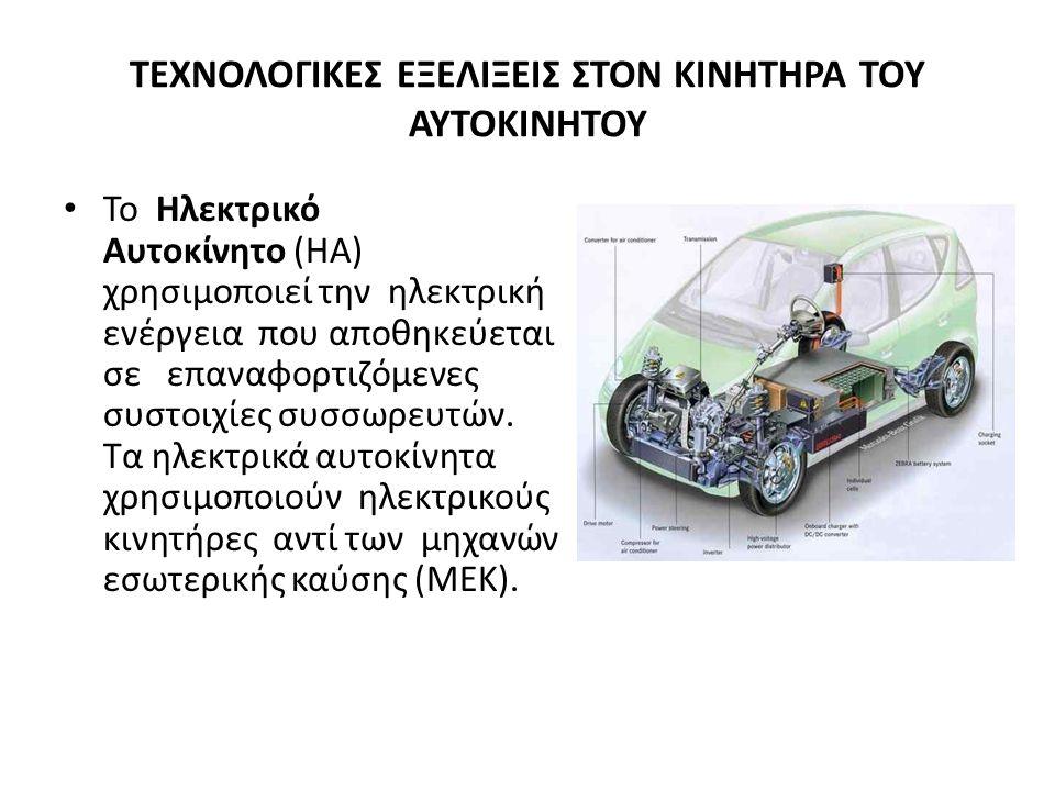 ΤΕΧΝΟΛΟΓΙΚΕΣ ΕΞΕΛΙΞΕΙΣ ΣΤΟΝ ΚΙΝΗΤΗΡΑ ΤΟΥ ΑΥΤΟΚΙΝΗΤΟΥ Το Ηλεκτρικό Αυτοκίνητο (HΑ) χρησιμοποιεί την ηλεκτρική ενέργεια που αποθηκεύεται σε επαναφορτιζόμενες συστοιχίες συσσωρευτών.
