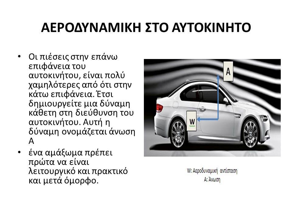 ΑΕΡΟΔΥΝΑΜΙΚΗ ΣΤΟ ΑΥΤΟΚΙΝΗΤΟ Οι πιέσεις στην επάνω επιφάνεια του αυτοκινήτου, είναι πολύ χαμηλότερες από ότι στην κάτω επιφάνεια.