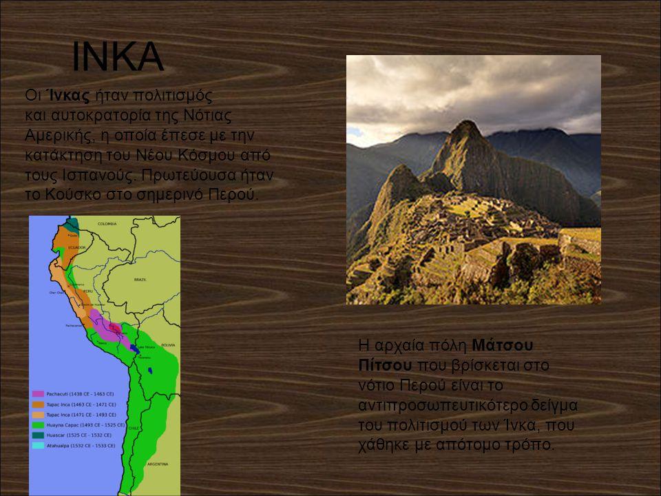 ΙΝΚΑ Οι Ίνκας ήταν πολιτισμός και αυτοκρατορία της Νότιας Αμερικής, η οποία έπεσε με την κατάκτηση του Νέου Κόσμου από τους Ισπανούς. Πρωτεύουσα ήταν