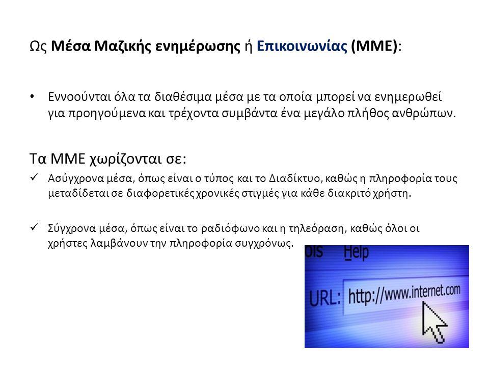 Ως Μέσα Μαζικής ενημέρωσης ή Επικοινωνίας (ΜΜΕ): Εννοούνται όλα τα διαθέσιμα μέσα με τα οποία μπορεί να ενημερωθεί για προηγούμενα και τρέχοντα συμβάν
