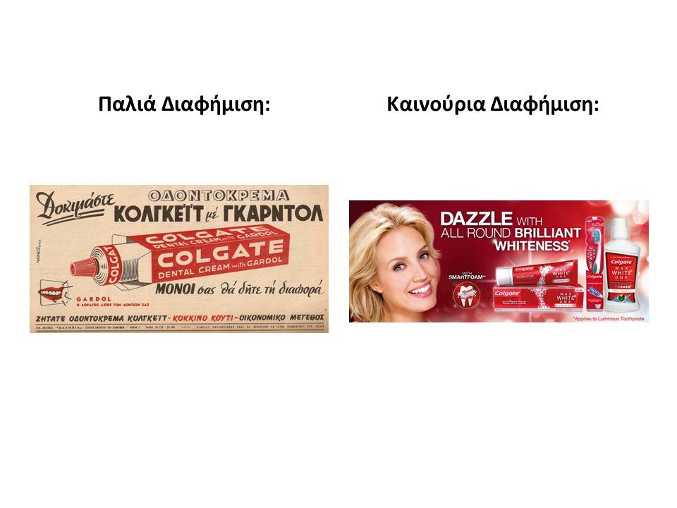 Παλιά Διαφήμιση: Καινούρια Διαφήμιση: