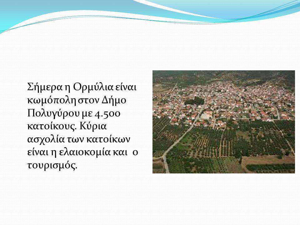 Σήμερα η Ορμύλια είναι κωμόπολη στον Δήμο Πολυγύρου με 4.500 κατοίκους.