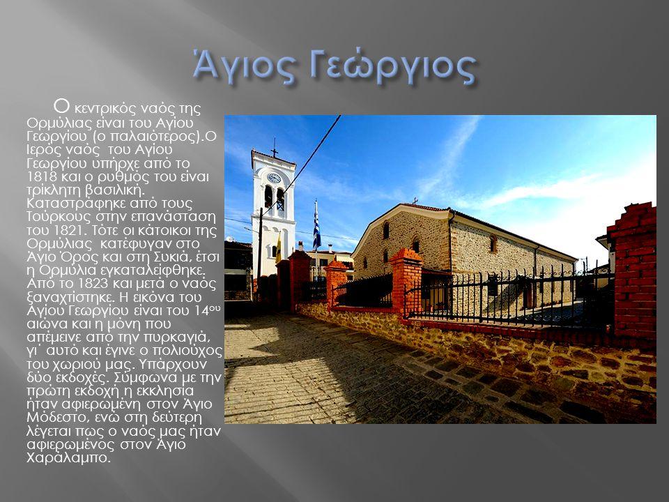 Ο κεντρικός ναός της Ορμύλιας είναι του Αγίου Γεωργίου (ο παλαιότερος).O Ιερός ναός του Αγίου Γεωργίου υπήρχε από το 1818 και ο ρυθμός του είναι τρίκλ