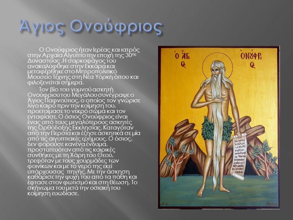 Ο Ονούφριος ήταν Ιερέας και ιατρός στην Αρχαία Αίγυπτο την εποχή της 30 ης Δυναστείας.Η σαρκοφάγος του ανακαλύφθηκε στην Εκκάρα και μεταφέρθηκε στο Μη