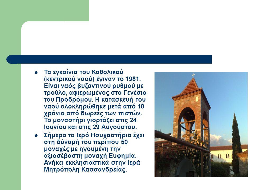 Τα εγκαίνια του Καθολικού (κεντρικού ναού) έγιναν το 1981. Είναι ναός βυζαντινού ρυθμού με τρούλο, αφιερωμένος στο Γενέσιο του Προδρόμου. Η κατασκευή