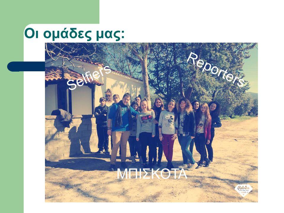 Οι ομάδες μας: Selfiers Reporters ΜΠΙΣΚΟΤΑ