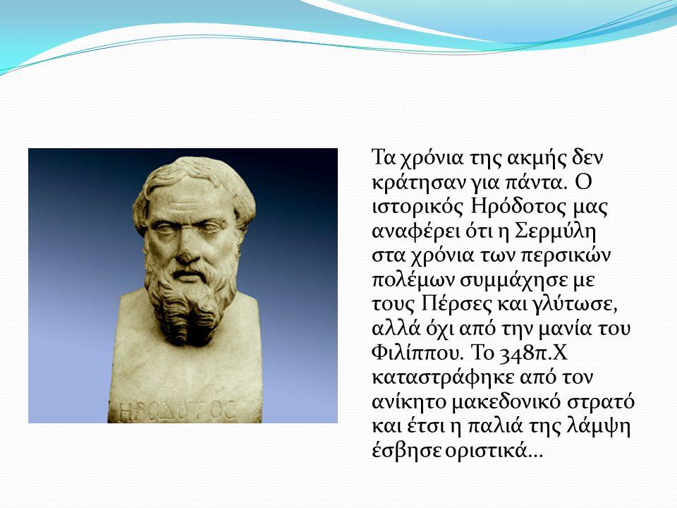 Τα χρόνια της ακμής δεν κράτησαν για πάντα. Ο ιστορικός Ηρόδοτος μας αναφέρει ότι η Σερμύλη στα χρόνια των περσικών πολέμων συμμάχησε με τους Πέρσες κ