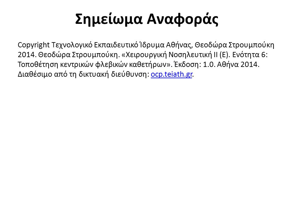 Σημείωμα Αναφοράς Copyright Τεχνολογικό Εκπαιδευτικό Ίδρυμα Αθήνας, Θεοδώρα Στρουμπούκη 2014. Θεοδώρα Στρουμπούκη. «Χειρουργική Νοσηλευτική ΙΙ (Ε). Εν