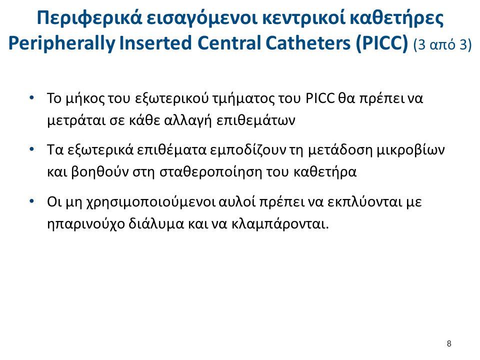 Πλεονεκτήματα-Μειονεκτήματα Τοποθέτησης ΚΦΚ στην υποκλείδια φλέβα ΘέσηΠλεονεκτήματαΜειονεκτήματα Υποκλείδιος φλέβα 1.Μεγάλο αγγείο.