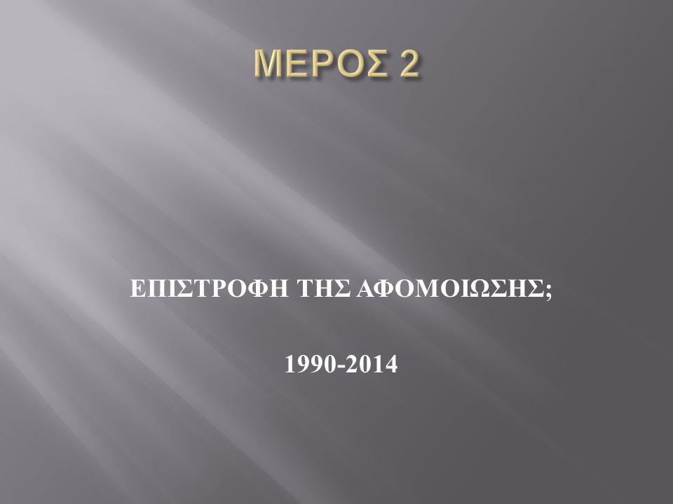 ΕΠΙΣΤΡΟΦΗ ΤΗΣ ΑΦΟΜΟΙΩΣΗΣ ; 1990-2014