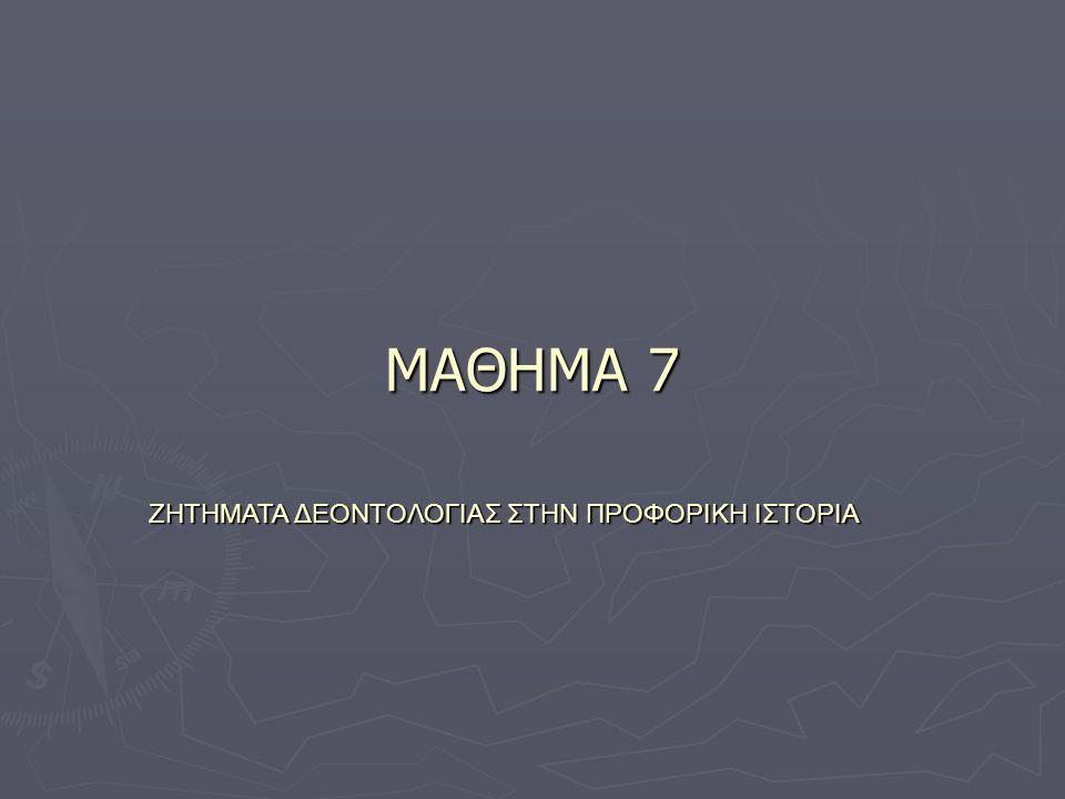 MAΘΗΜΑ 7 ΖΗΤΗΜΑΤΑ ΔΕΟΝΤΟΛΟΓΙΑΣ ΣΤΗΝ ΠΡΟΦΟΡΙΚΗ ΙΣΤΟΡΙΑ