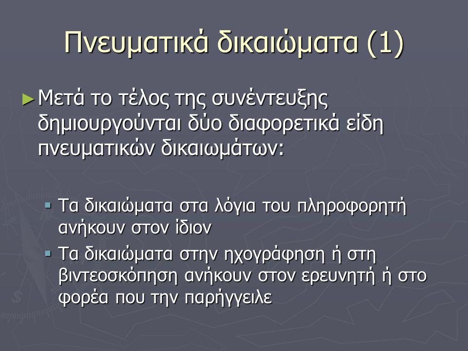 Πνευματικά δικαιώματα (2) ► Εάν ο πληροφορητής δεν παραχωρεί τα πνευματικά του δικαιώματα σε άλλο φορέα, πρέπει να ζητήσουμε την άδειά του κάθε φορά που θέλουμε να δημοσιεύσουμε (μέρος της) συνέντευξης ► Όταν έχει ήδη πεθάνει, πρέπει να αναζητήσουμε την άδεια από τους κληρονόμους του ► Για τους λόγους αυτούς ζητάμε συνήθως από τους πληροφορητές μας να υπογράψουν ένα παραχωρητήριο
