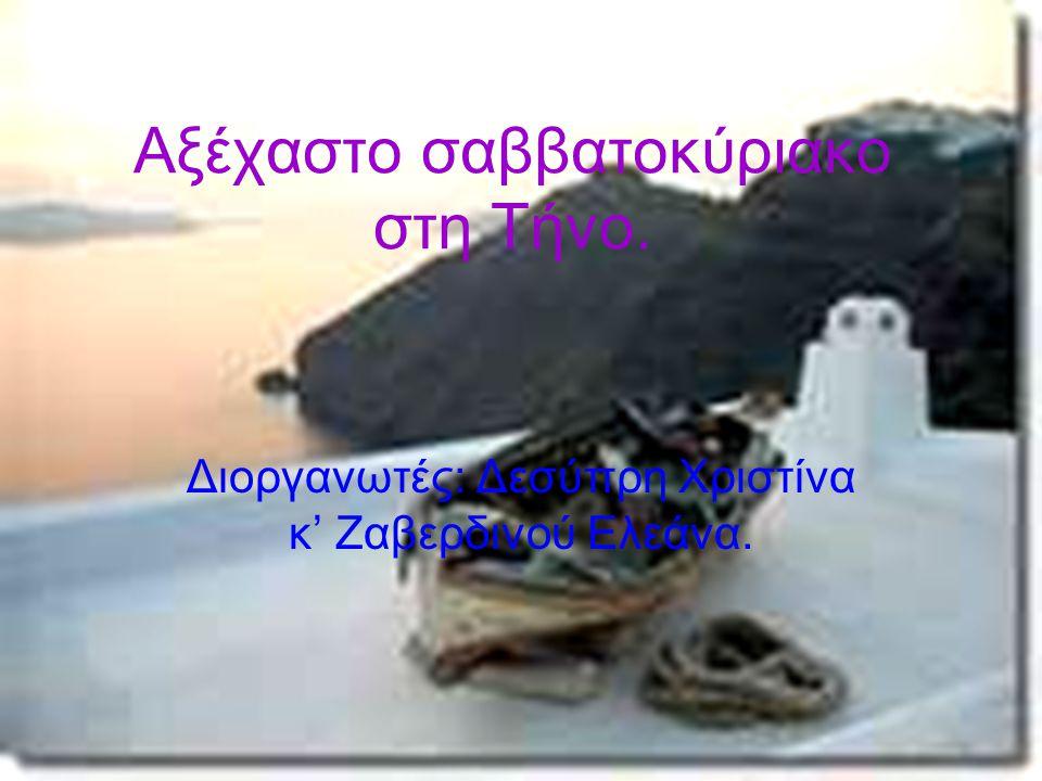Αξέχαστο σαββατοκύριακο στη Τήνο. Διοργανωτές: Δεσύπρη Χριστίνα κ' Ζαβερδινού Ελεάνα.