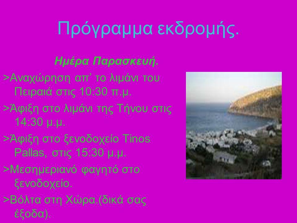 Πρόγραμμα εκδρομής. Ημέρα Παρασκευή. >Αναχώρηση απ' το λιμάνι του Πειραιά στις 10:30 π.μ.