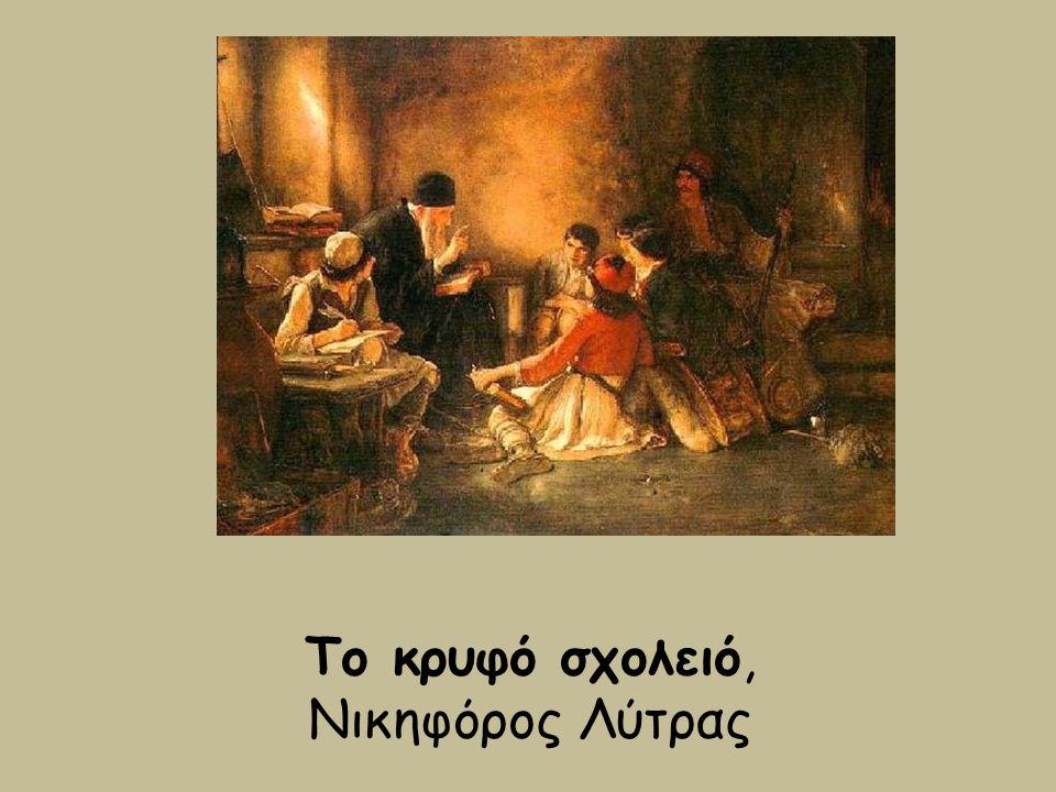 Το κρυφό σχολειό, Νικηφόρος Λύτρας