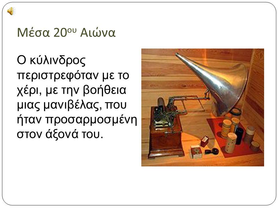 Αναπαραγωγή Μουσικής Το πρώτο μέσο αναπαραγωγής μουσικής ήταν ο φωνογράφος.