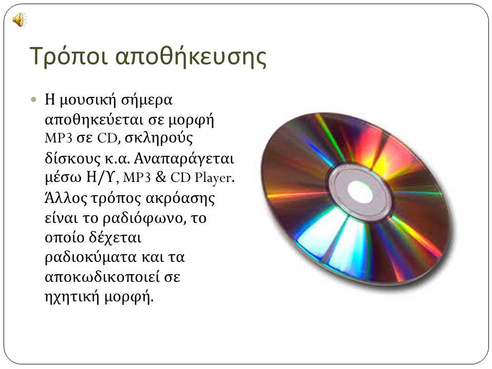 Τρόποι αποθήκευσης Η μουσική σήμερα αποθηκεύεται σε μορφή MP3 σε CD, σκληρούς δίσκους κ.