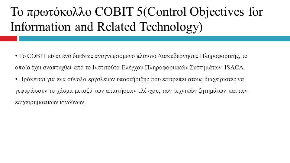 Το πρωτόκολλο COBIT 5(Control Objectives for Information and Related Technology) Το COBIT είναι ένα διεθνώς αναγνωρισμένο πλαίσιο Διακυβέρνησης Πληροφ