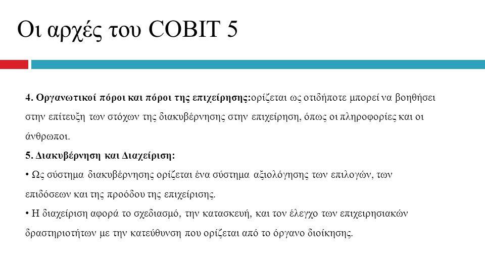 Οι αρχές του COBIT 5 4. Οργανωτικοί πόροι και πόροι της επιχείρησης:ορίζεται ως οτιδήποτε μπορεί να βοηθήσει στην επίτευξη των στόχων της διακυβέρνηση