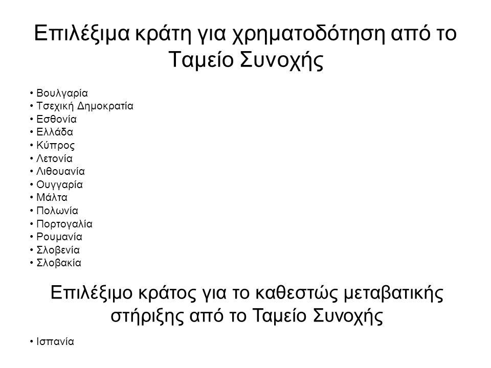 Επιλέξιμα κράτη για χρηματοδότηση από το Ταμείο Συνοχής Βουλγαρία Τσεχική Δημοκρατία Εσθονία Ελλάδα Κύπρος Λετονία Λιθουανία Ουγγαρία Μάλτα Πολωνία Πορτογαλία Ρουμανία Σλοβενία Σλοβακία Ισπανία Επιλέξιμο κράτος για το καθεστώς μεταβατικής στήριξης από το Ταμείο Συνοχής