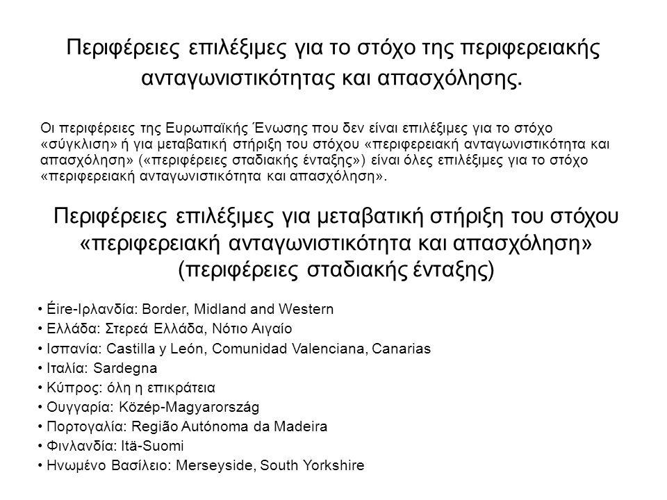 Περιφέρειες επιλέξιμες για το στόχο της περιφερειακής ανταγωνιστικότητας και απασχόλησης.