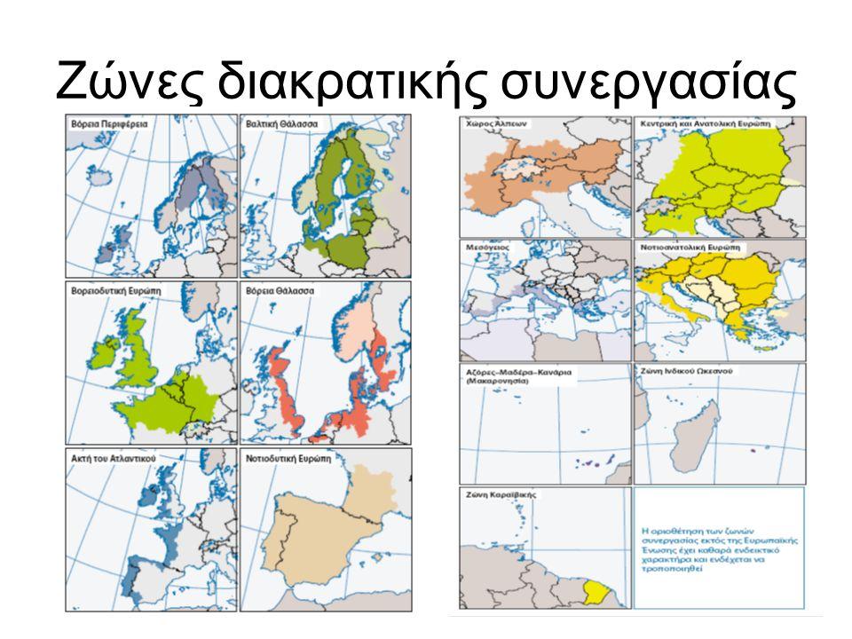 Ζώνες διακρατικής συνεργασίας