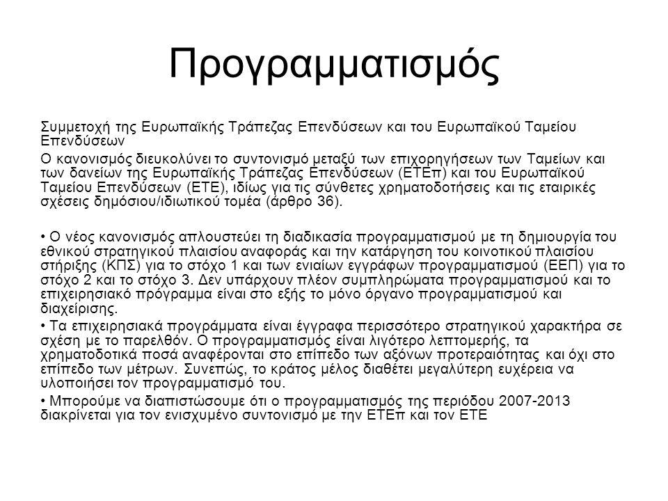 Προγραμματισμός Συμμετοχή της Ευρωπαϊκής Τράπεζας Επενδύσεων και του Ευρωπαϊκού Ταμείου Επενδύσεων Ο κανονισμός διευκολύνει το συντονισμό μεταξύ των επιχορηγήσεων των Ταμείων και των δανείων της Ευρωπαϊκής Τράπεζας Επενδύσεων (ΕΤΕπ) και του Ευρωπαϊκού Ταμείου Επενδύσεων (ΕΤΕ), ιδίως για τις σύνθετες χρηματοδοτήσεις και τις εταιρικές σχέσεις δημόσιου/ιδιωτικού τομέα (άρθρο 36).