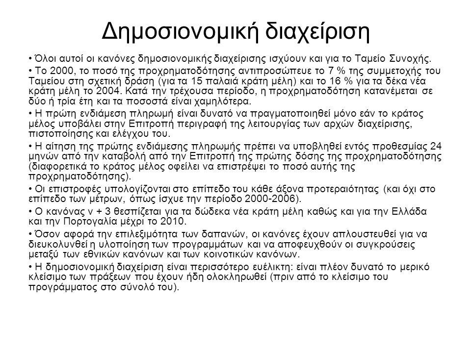 Δημοσιονομική διαχείριση Όλοι αυτοί οι κανόνες δημοσιονομικής διαχείρισης ισχύουν και για το Ταμείο Συνοχής.