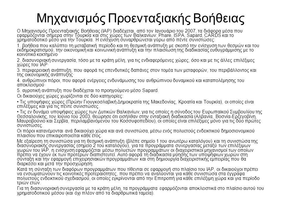 Μηχανισμός Προενταξιακής Βοήθειας Ο Μηχανισμός Προενταξιακής Βοήθειας (ΙΑΡ) διαδέχεται, από τον Ιανουάριο του 2007, τα διάφορα μέσα που εφαρμόζονται σήμερα στην Τουρκία και στις χώρες των Βαλκανίων: Phare, ISPA, Sapard, CARDS και το χρηματοδοτικό μέσο για την Τουρκία.