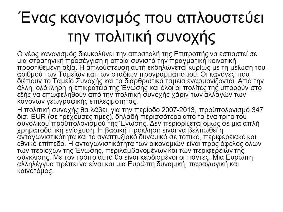 Επιχειρησιακό Πρόγραμμα Θεσσαλίας 2007-2013 Ο Στρατηγικός Στόχος και το όραμα της Περιφέρειας Θεσσαλίας για την περίοδο 2007-2013 είναι η επιτάχυνση της πραγματικής σύγκλισης, της χωρο-οικονομικής και κοινωνικής συνοχής και της αειφορίας μέσω της ανάδειξής της σε Δυναμικό Περιφερειακό Πόλο της Ελλάδος με διακριτή ποιοτική και τεχνολογικά καινοτόμο μεταποιητική, αγροδιατροφική, οικοτουριστική και πολιτιστική ταυτότητα στην Ευρώπη αλλά και διεθνώς.