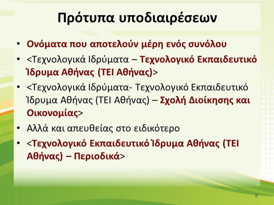 Χαρακτηριστικά επικεφαλίδων Τυποποίηση των χρησιμοποιούμενων όρων για ενιαία χρήση από τις βιβλιοθήκες μιας γλωσσικής ομάδας.