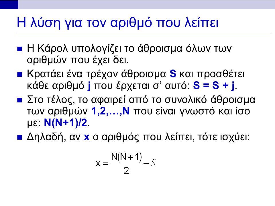 Η λύση για τον αριθμό που λείπει Η Κάρολ υπολογίζει το άθροισμα όλων των αριθμών που έχει δει. Κρατάει ένα τρέχον άθροισμα S και προσθέτει κάθε αριθμό