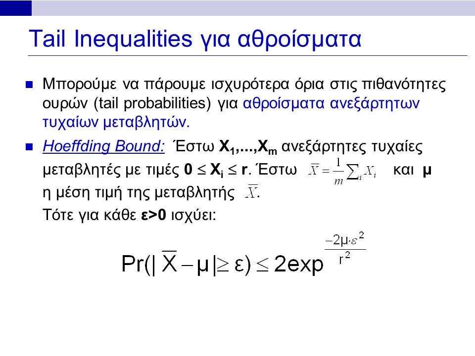 Tail Inequalities για αθροίσματα Μπορούμε να πάρουμε ισχυρότερα όρια στις πιθανότητες ουρών (tail probabilities) για αθροίσματα ανεξάρτητων τυχαίων μεταβλητών.