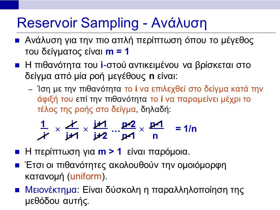 Reservoir Sampling - Ανάλυση Ανάλυση για την πιο απλή περίπτωση όπου το μέγεθος του δείγματος είναι m = 1 Η πιθανότητα του i-στού αντικειμένου να βρίσ