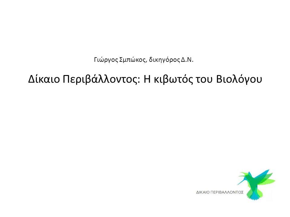 Δίκαιο Περιβάλλοντος: Η κιβωτός του Βιολόγου Γιώργος Σμπώκος, δικηγόρος Δ.Ν.
