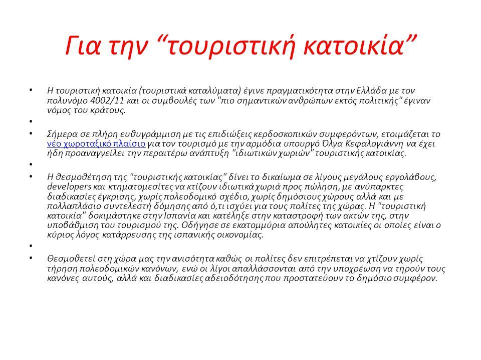 Για την τουριστική κατοικία H τουριστική κατοικία (τουριστικά καταλύματα) έγινε πραγματικότητα στην Ελλάδα με τον πολυνόμο 4002/11 και οι συμβουλές των πιο σημαντικών ανθρώπων εκτός πολιτικής έγιναν νόμος του κράτους.