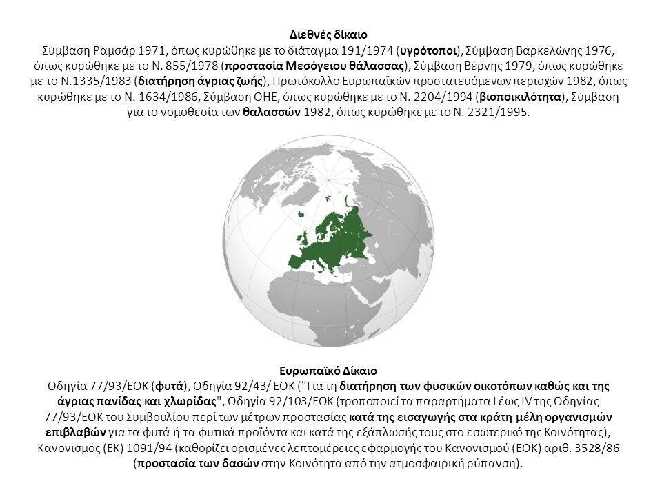 Το δίκτυο Natura 2000 είναι το μεγαλύτερο δίκτυο προστατευόμενων περιοχών στον κόσμο και αποτελεί την επιβεβαίωση ουσιαστικά της σημασίας που δίνουν οι Ευρωπαίοι πολίτες στην προστασία της βιοποικιλότητας.