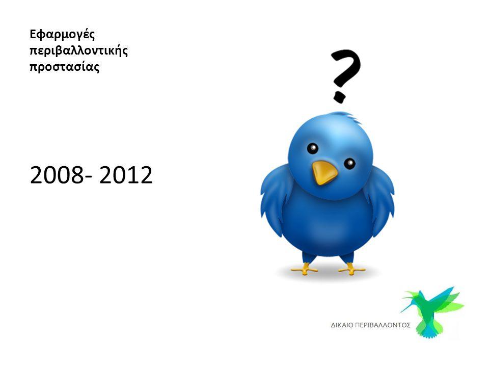 Εφαρμογές περιβαλλοντικής προστασίας 2008- 2012