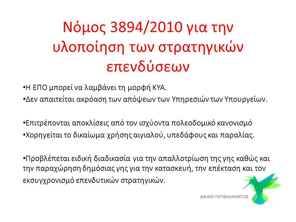 Νόμος 3894/2010 για την υλοποίηση των στρατηγικών επενδύσεων Η ΕΠΟ μπορεί να λαμβάνει τη μορφή ΚΥΑ.