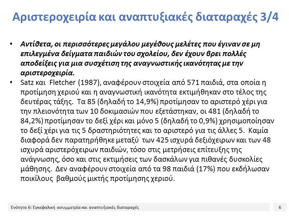 6 Ενότητα 6: Εγκεφαλική ασυμμετρία και αναπτυξιακές διαταραχές Αριστεροχειρία και αναπτυξιακές διαταραχές 3/4 Αντίθετα, οι περισσότερες μεγάλου μεγέθο
