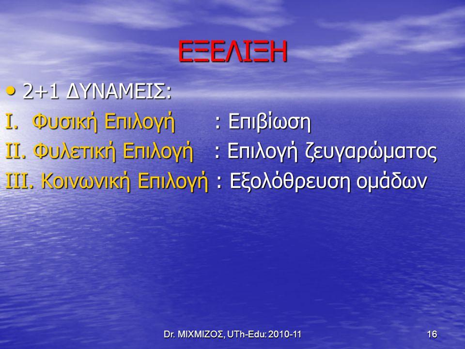 Υπερτονισμένα Φυλετικά Χαρακτηριστικά Dr. ΜΙΧΜΙΖΟΣ, UTh-SpecEd: 2012-13 17