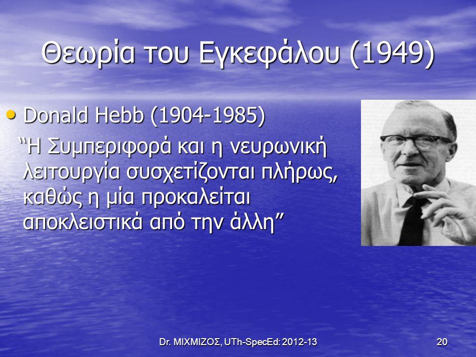 """Θεωρία του Εγκεφάλου (1949) Donald Hebb (1904-1985) Donald Hebb (1904-1985) """"Η Συμπεριφορά και η νευρωνική λειτουργία συσχετίζονται πλήρως, καθώς η μί"""