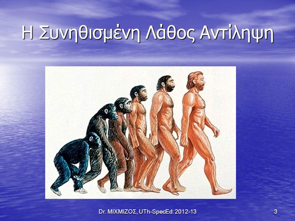 Η Συνηθισμένη Λάθος Αντίληψη Dr. ΜΙΧΜΙΖΟΣ, UTh-SpecEd: 2012-13 3