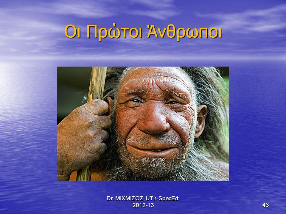 Οι Πρώτοι Άνθρωποι Dr. ΜΙΧΜΙΖΟΣ, UTh-SpecEd: 2012-1343