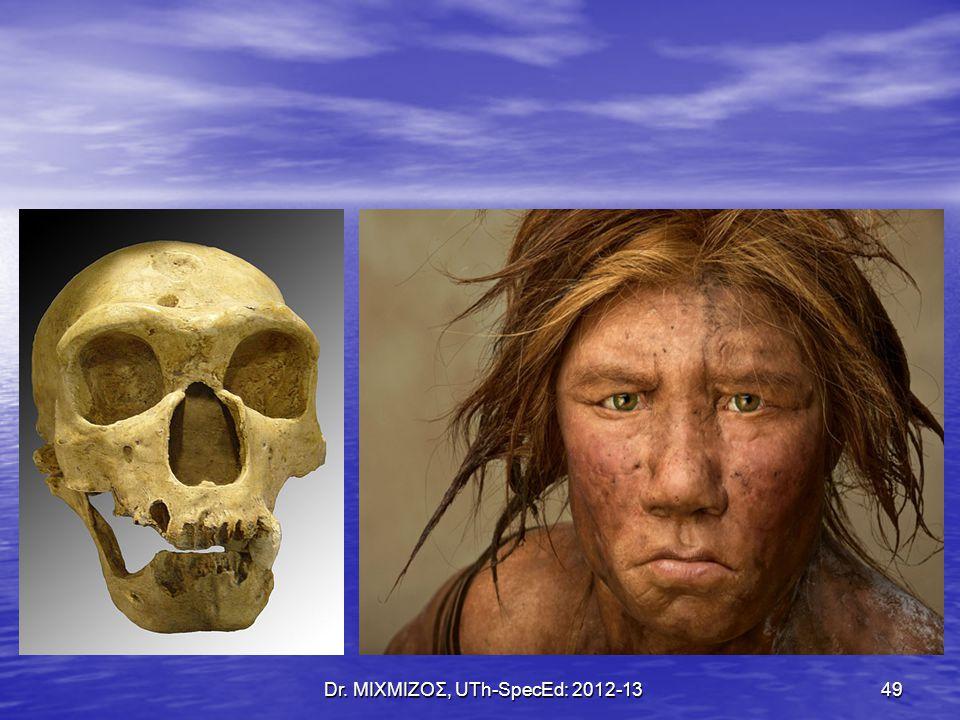 Homo sapiens sapiens Dr. ΜΙΧΜΙΖΟΣ, UTh-SpecEd: 2012-13 50
