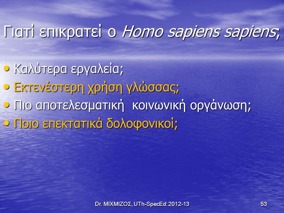 Γιατί επικρατεί ο Homo sapiens sapiens; Καλύτερα εργαλεία; Καλύτερα εργαλεία; Εκτενέστερη χρήση γλώσσας; Εκτενέστερη χρήση γλώσσας; Πιο αποτελεσματική