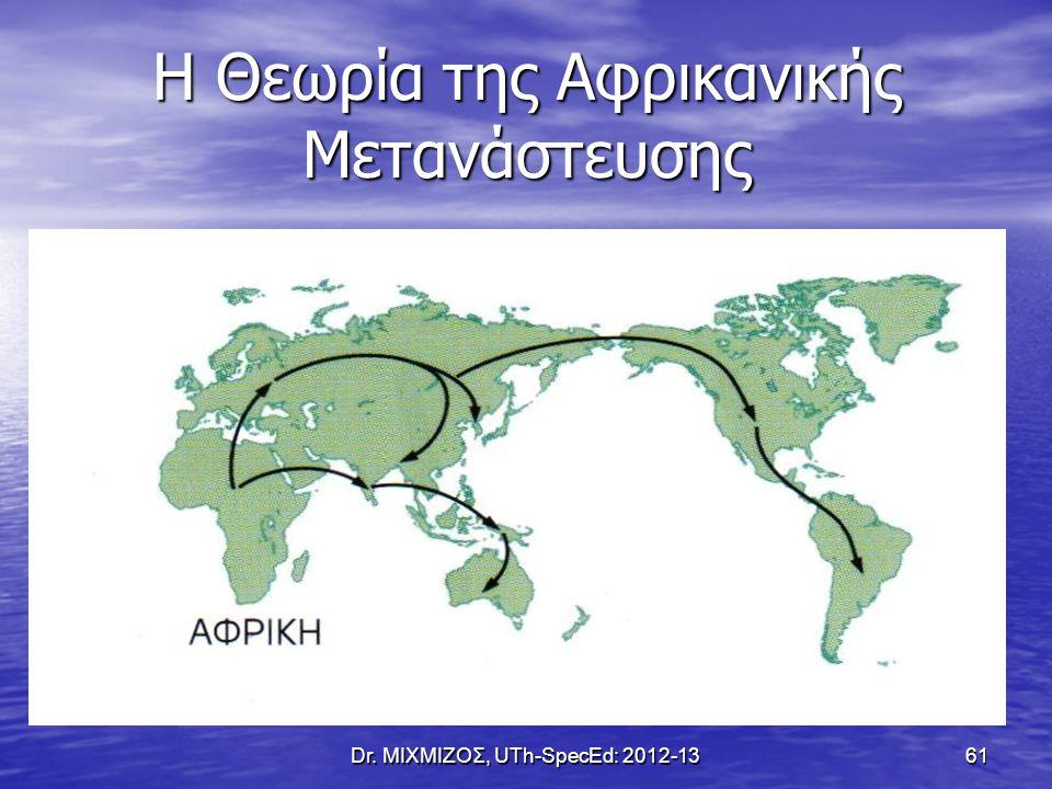 Η Θεωρία της Αφρικανικής Μετανάστευσης Dr. ΜΙΧΜΙΖΟΣ, UTh-SpecEd: 2012-13 61