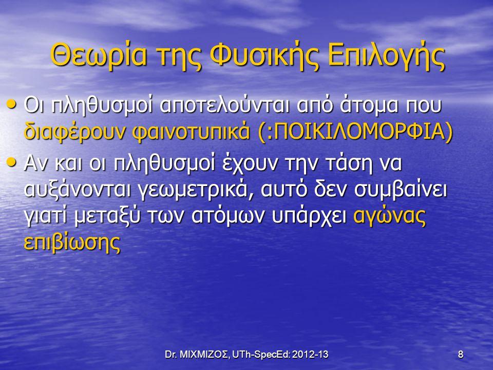 Ο Κανόνας του 10% Μεταξύ Θηρευτή & Θηράματος Dr. ΜΙΧΜΙΖΟΣ, UTh-SpecEd: 2012-13 9